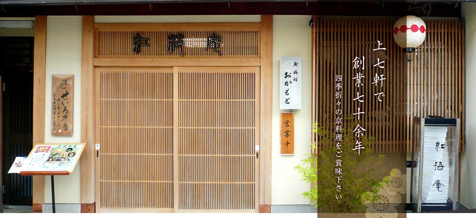 上七軒で創業七十余年 四季折々の京料理をご賞味下さい